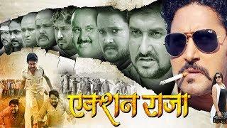 नई रिलीज़ भोजपुरी सुपरहिट एक्शन मूवी 2019 Full HD Bhojpuri Action Movie