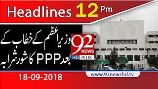 News Headlines | 12:00 PM | 18 Sep 2018 | 92NewsHD
