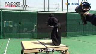 Samurai snijdt tennisbal doormidden