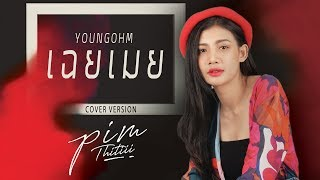 YOUNGOHM - เฉยเมย (choey moey) | cover by พิมม ทวิสติ๊