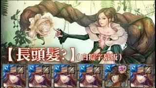 神魔之塔 - 地獄級關卡『甦醒之花』【長頭髮?】(白痴字幕版)