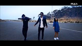 Maico Records-New Eritrean Rap song-Tigrigna & English By Natnael, Beti, Fitsum Official Video-2018 