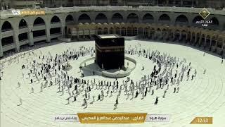 قناة_القران_الكريم سورة هود