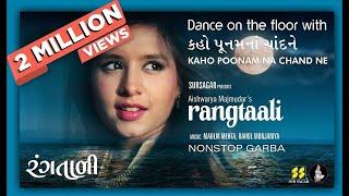 Kaho Poonam Na | Rangtaali 2017 રંગતાળી | Aishwarya Majmudar | Maulik Mehta, Rahul Munjariya
