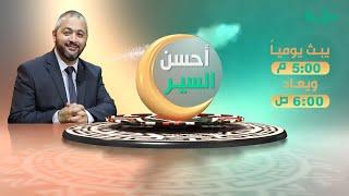 الإعلان الترويجي لبرنامح أحسن السير.. تقديم الدكتور عبد الله معروف