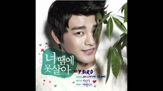 [ Seo In Guk (서인국) - 너 땜에 못살아 (I Can't Live Because Of You) (feat. 버벌진트) ]