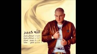 Chris Hawat - Allah Kbir 2014 / كريس حواط - الله كبير