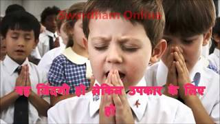 भगवान मेरा जीवन (BHAGWAN MERA JEEVAN) A SOULFUL PRAYER for class 2nd  onwards