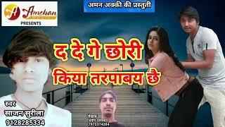 #Maithili hit 2018 द दे गे छोरी किया तरपाबय छै ॥ Sajan surila hit song 2018 ॥ maithili express