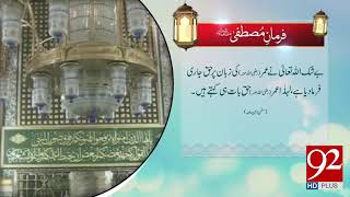 Farman e Mustafa (PBUH) | 8 Sep 2018 | 92NewsHD