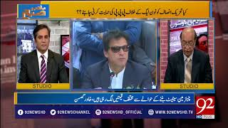 Bakhabar Subh - 06 March 2018 - 92NewsHDPlus