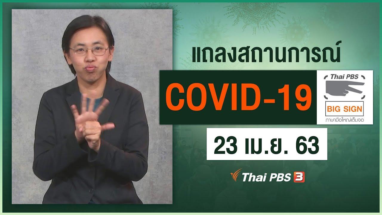 ศูนย์แถลงข่าวรัฐบาลฯ แถลงสถานการณ์โควิด-19 [ภาษามือ] (23 เม.ย. 63)