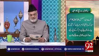 Quote: Hazrat Ali (R.A) - 92NewsHDPlus