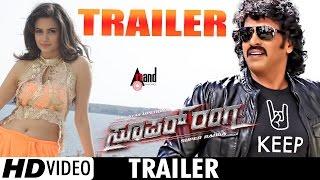 "Super Ranga   ""Trailer""   Upendra, Kriti Kharbanda   New Kannada"