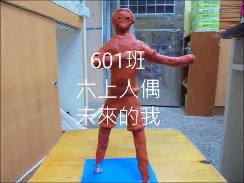 601班美術作品 人偶 未來的我 - YouTube