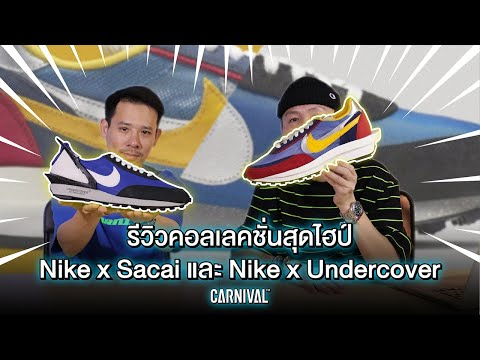 f4dad687cb0 Download thumbnail for Carnival Review  Nike x Sacai   Nike x ...