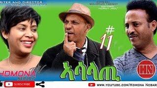 HDMONA - Part 11 - ኣሳላጢ ብ ዳኒአል ጂጂ Asalati by Daniel JIJI  New Eritrean Series Drama 2019
