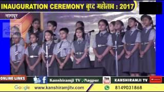 बुद्ध महोत्सव २०१७ : देखिये ! इन बच्चों की वाणी कितनी सुमधुर है...(BUDDHA  FESTIVAL SONG)