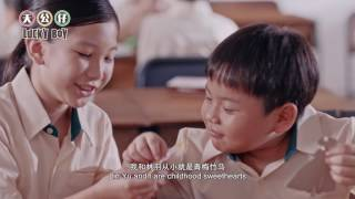LUCKY BOY《天公仔》- Introduction to the Childhood Sweethearts   In Cinemas 18.05.2017