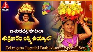 Bathukamma Patalu   Sukravaram Lakshmi Telangana Folk Songs   Amulya Audios and Videos width=