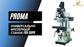 Универсальный фрезерный станок Proma FHV 50PD