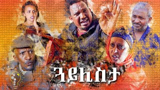 Waka TM: New Eritrean comedy 2021 (Guaylista) by Redae tekle (kapi)  ጓይሊስታ ብ ረዳአ ተክለ (ካፒ)