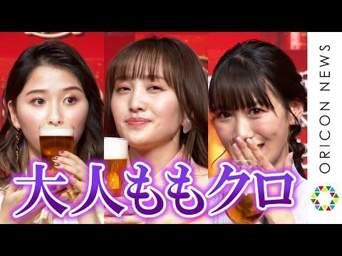 ももクロ・百田夏菜子、新しいビールの味に驚き「めちゃめちゃおいしいです」 玉井詩織・高城れにも本...