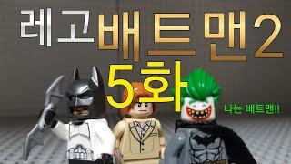레고 배트맨2 5화 배트맨이 된 조커