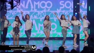 [MPD직캠] 소나무 직캠 가는거야 SONAMOO Fancam Mnet MCOUNTDOWN 150226