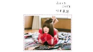 fish / 川本真琴 ~アルバム『ふとしたことです』より