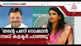 MLA S Rajendran responds on the abusive comments against Renu Raj IAS