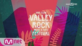 [2017 밸리록] Valley Rock Festival 5th Line-Up OPEN!