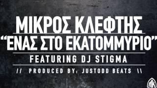 MΙΚΡΟΣ ΚΛΕΦΤΗΣ - ΕΝΑΣ ΣΤΟ ΕΚΑΤΟΜΜΥΡΙΟ FEAT. DJ STIGMA (PROD. JUSTODD)