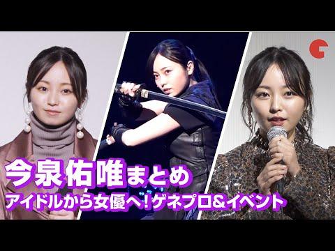 元欅坂46・今泉佑唯、アイドルから女優へ!ゲネプロ&イベントまとめ