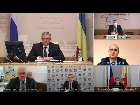Заседание Правительства Ростовской области с участием глав муниципальных образований Ростовской области