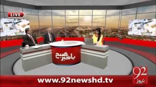 Bakheber Subh-03-02-16-92News HD