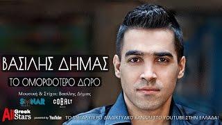 Βασίλης Δήμας - Το Ομορφότερο Δώρο | Vasilis Dimas - To Omorfotero Doro | Official Release 2015