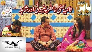Nasir Chinyoti Sania Bhatti And Albila Best Comedy Show 2019
