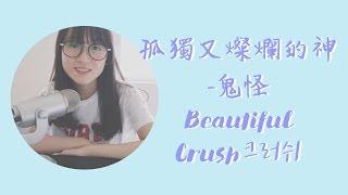 Angela Hung丨Beautiful-Crush크러쉬(Cover)丨孤獨又燦爛的神-鬼怪 OST Part.4
