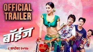Boyz (बॉईज) | Official Trailer | Marathi Movie 2017 | Santosh Juvekar,Vaibhav Mangale, Bhau Kadam