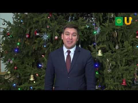 Новогоднее поздравление главы Администрации Аскинского района Республики Башкортостан Ришата Маратовича Дихина!
