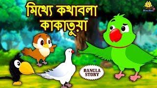মিথ্যে কথাবলা কাকাতুয়া - Rupkothar Golpo | Bangla Cartoon | Bengali Fairy Tales | Koo Koo TV