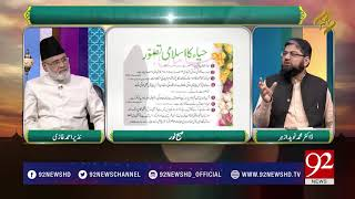 Subh e Noor - 14 February 2018 - 92NewsHDPlus