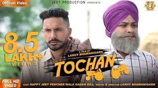 Tochan Full Movie | New Punjabi Movies 2018 | Jeet Pencher Wala | Gagan Gill width=