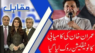 Muqabil | Chief justice wanted the assets report of  Zardari and  Musharraf | 7 August 2018 |