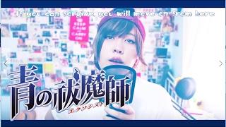 Blue Exorcist Season 2 OP「Itteki no Eikyou」 ENGLISH cover Shuuta  青の祓魔師