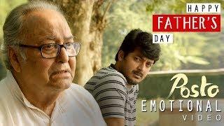 Happy Father's Day   Posto   Soumitra Chatterjee   JISHHU   BENGALI FILM 2017