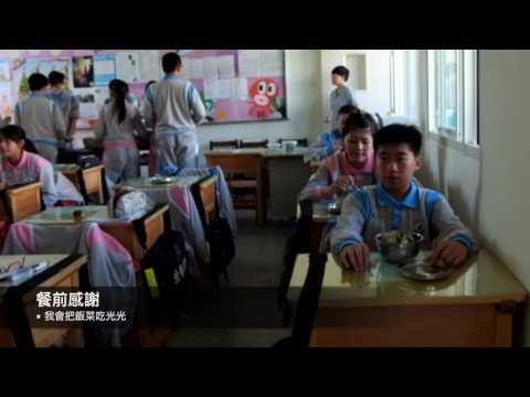北中午餐禮儀l - YouTube