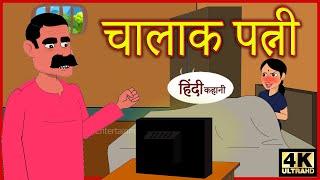 😎♥️♥️चालाक पत्नी 💥  Hindi Stories   Hindi Kahaniya   Moral Stories   Kahani   Bedtime Stories 🇮🇳
