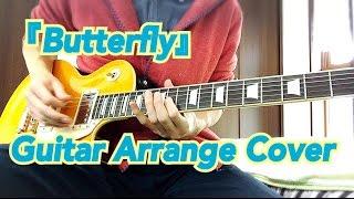 Butterfly BUMP OF CHICKEN Guitar Arrange Cover